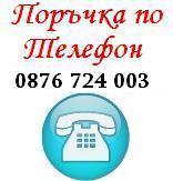 Поръчка по телефон 0882 891 529